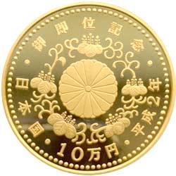 天皇陛下御即位記念 10万円プルーフ金貨幣セット|裏