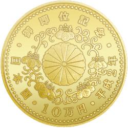天皇陛下御即位記念 10万円金貨|裏