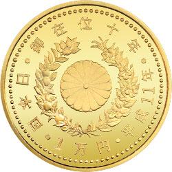 天皇陛下御在位10年記念 1万円金貨|裏