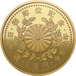 天皇陛下御即位記念 1万円金貨|裏