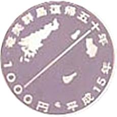 奄美群島復帰50周年記念 千円銀貨|裏