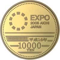 日本国際博覧会記念 1万円金貨|裏