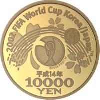 ワールド杯日韓共催記念金貨1万円|裏