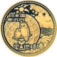 日本国際博覧会記念金貨1万円|参考イメージ