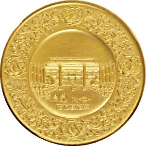 天皇陛下御即位五十周年記念メダル15.1g|裏