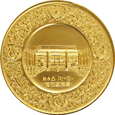 天皇陛下御即位五十周年記念メダル105g|裏