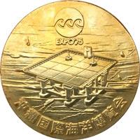 沖縄国際海洋博覧会(EXPO'75)公式記念 金メダル|裏
