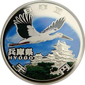 地方自治法施行60周年記念貨幣 千円銀貨 兵庫県|裏
