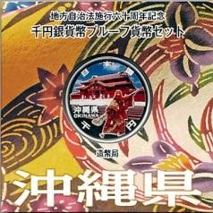 地方自治法施行60周年記念貨幣 千円銀貨 沖縄県|表