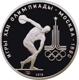 モスクワ五輪記念150ルーブルプラチナコイン 表