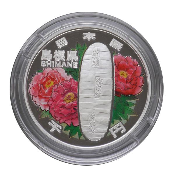 地方自治法施行60周年記念貨幣 千円銀貨 島根県|裏