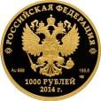 ソチ五輪記念1000ルーブル金貨フローラ|裏