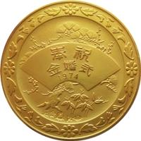 天皇皇后両陛下金婚式記念金メダル|表
