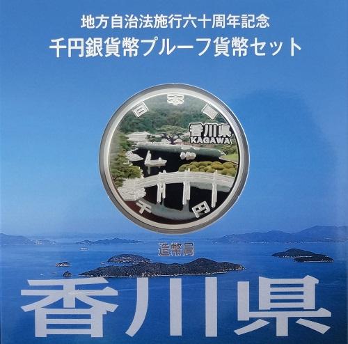 地方自治法施行60周年記念貨幣 千円銀貨 香川県|表