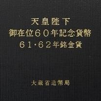 天皇陛下御在位60年記念10万円金貨 61・62年銘 2枚セット 裏