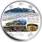 地方自治法施行60周年記念貨幣 千円銀貨 福岡県|裏