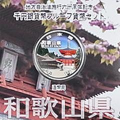 地方自治法施行60周年記念貨幣 千円銀貨  和歌山県 表