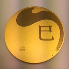 純金干支メダル(巳)裏