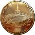 モスクワ五輪記念金貨 100ルーブル|裏