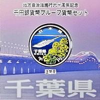 地方自治法施行60周年記念貨幣 千円銀貨  千葉県 表
