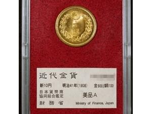 明治41年 新十円金貨