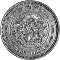 明治8年 貿易銀|裏