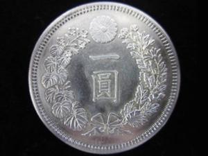 新一円銀貨の特年明治8年