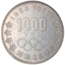 1964年 東京オリンピック記念 1,000円銀貨幣|裏