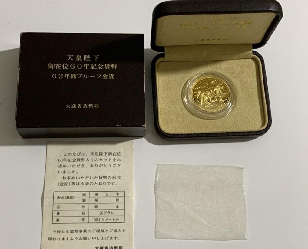 昭和天皇御在位60周年記念プルーフ貨幣