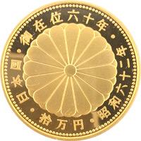 天皇陛下御在位60年記念 10万円プルーフ金貨|裏