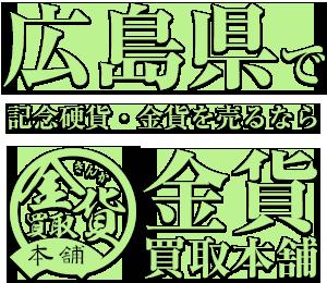 広島県で高く金貨を売るなら記念硬貨買取の金貨買取本舗