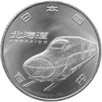 新幹線鉄道開業50周年記念硬貨(北海道新幹線)