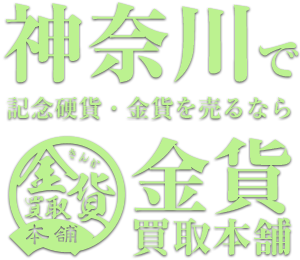 神奈川で高く金貨を売るなら記念硬貨買取の金貨買取本舗