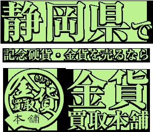 静岡県で高く金貨を売るなら記念硬貨買取の金貨買取本舗