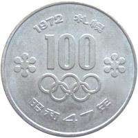 1964東京オリンピック記念硬貨