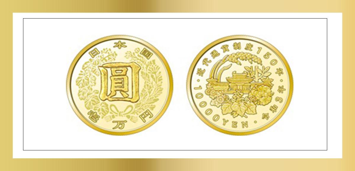 代通貨制度150周年記念一万円金貨デザインイメージ