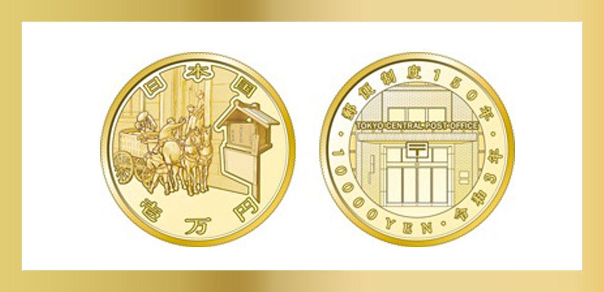 郵便制度150周年記念一万円金貨デザインイメージ