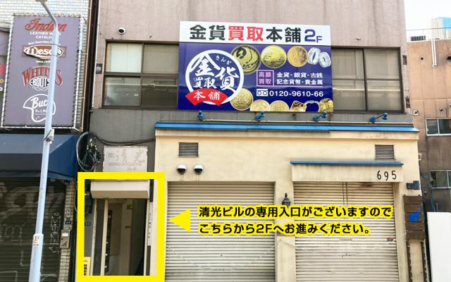 上野駅広小路口御徒町店道順画像10