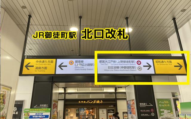 御徒町駅北口御徒町店道順画像01