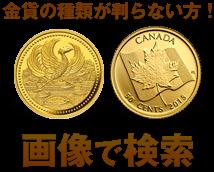 金貨の名前が判らない方!画像で検索