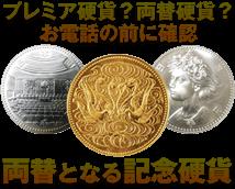 両替となる記念硬貨