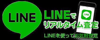 LINEでリアルタイム査定