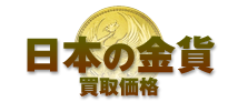 日本の金貨の買取価格