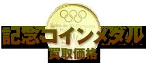記念コインメダルの買取価格