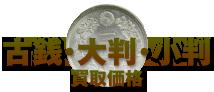 古銭・大判・小判の買取価格