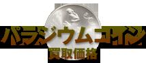 パラジウムコインの買取価格